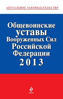 - Общевоинские уставы Вооруженных сил Российской Федерации 2013 обложка книги