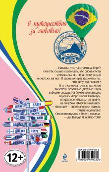 Обложка сзади Жаркая сказка Бразилии Ярослава Лазарева