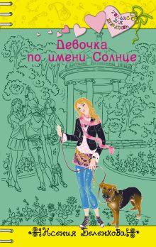 Беленкова К. - Девочка по имени Солнце обложка книги