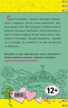 Обложка сзади Девочка по имени Солнце Ксения Беленкова