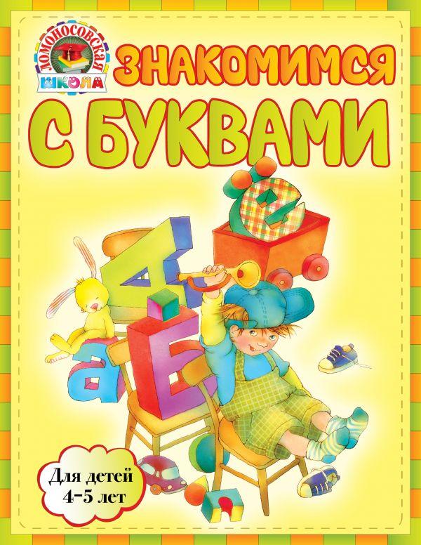 Знакомимся с буквами: для детей 4-5 лет Егупова В.А.