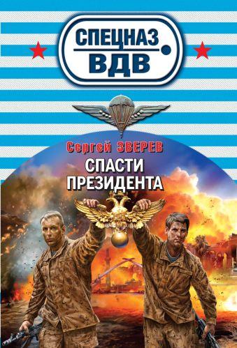 Спасти президента Зверев С.И.