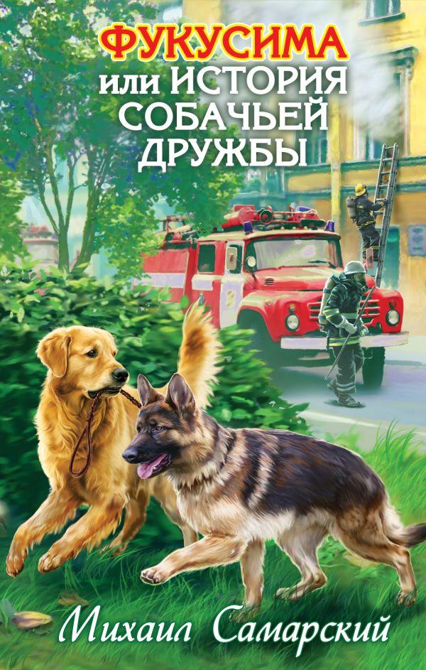 Собачья работа скачать книгу бесплатно