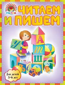 Читаем и пишем: для детей 5-6 лет