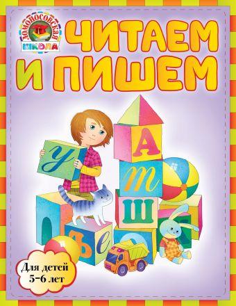 Читаем и пишем: для детей 5-6 лет Егупова В.А., Пятак С.В.