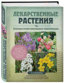 Ильина Т.А. - Лекарственные растения. Большая иллюстрированная энциклопедия обложка книги