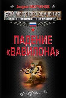 Падение Вавилона обложка книги