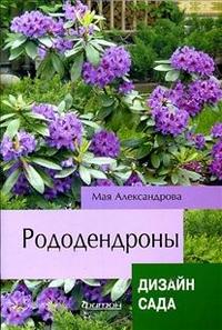 Александрова М.С. - Рододендроны (Дизайн сада) обложка книги