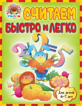 Считаем быстро и легко: для детей 6-7 лет Сорокина Т.В., Пятак С.В.