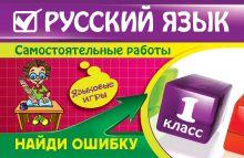 Обложка Русский язык: 1 класс. Найди ошибку. Языковые игры Н.И. Айзацкая