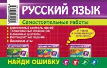 Обложка сзади Русский язык: 1 класс. Найди ошибку. Языковые игры Н.И. Айзацкая