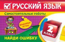 Обложка Русский язык: 2 класс. Найди ошибку. Языковые игры Н.И. Айзацкая