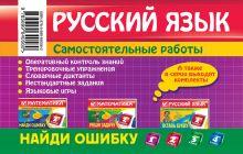 Обложка сзади Русский язык: 2 класс. Найди ошибку. Языковые игры Н.И. Айзацкая