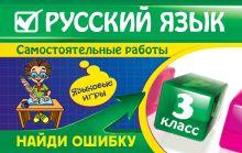 Обложка Русский язык: 3 класс. Найди ошибку. Языковые игры Н.И. Айзацкая