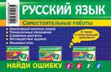 Обложка сзади Русский язык: 3 класс. Найди ошибку. Языковые игры Н.И. Айзацкая