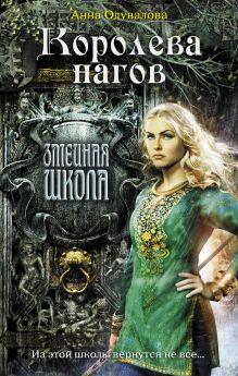 Королева нагов обложка книги