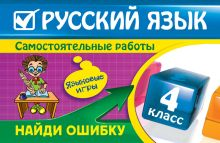 Обложка Русский язык: 4 класс. Найди ошибку. Языковые игры Н.И. Айзацкая