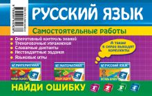 Обложка сзади Русский язык: 4 класс. Найди ошибку. Языковые игры Н.И. Айзацкая