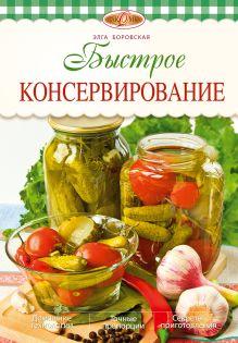 Боровская Э. - Быстрое консервирование обложка книги