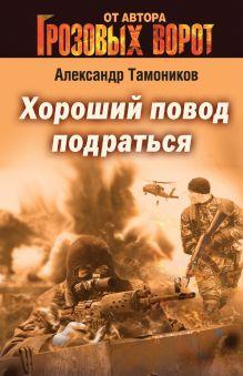 Тамоников А.А. - Хороший повод подраться обложка книги