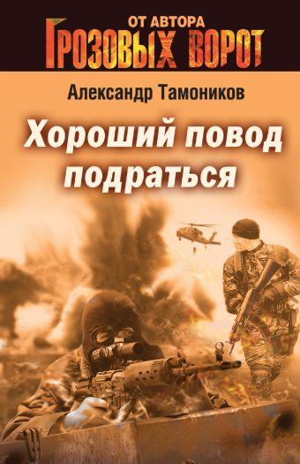 Хороший повод подраться Тамоников А.А.