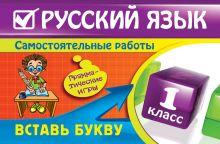 Обложка Русский язык: 1 класс. Вставь букву. Грамматические игры Е.В. Безкоровайная