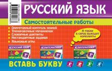 Обложка сзади Русский язык: 1 класс. Вставь букву. Грамматические игры Е.В. Безкоровайная
