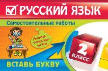 Русский язык: 2 класс. Вставь букву. Грамматические игры