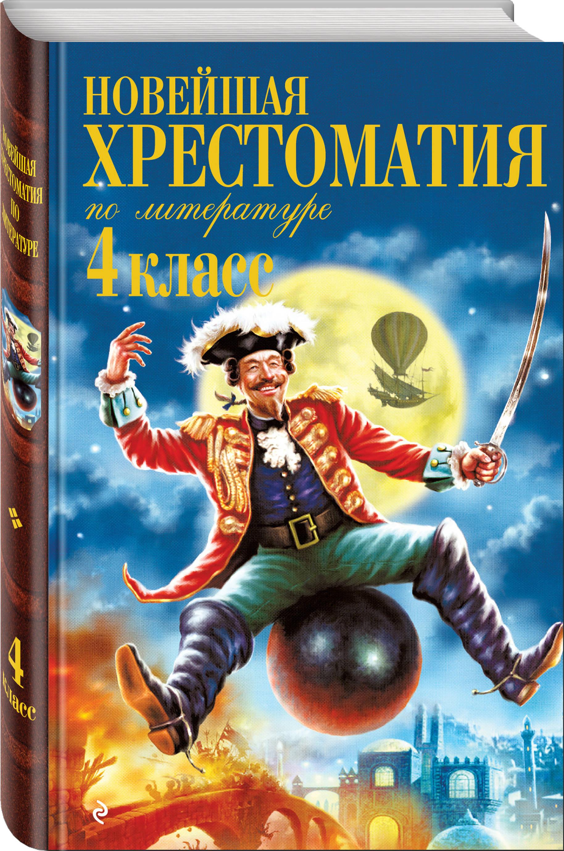 Новейшая хрестоматия по литературе. 4 класс. 3-е изд., испр. и доп