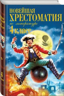 - Новейшая хрестоматия по литературе. 4 класс. 3-е изд., испр. и доп. обложка книги