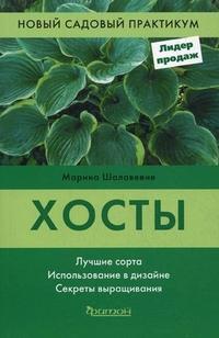 Шалавеене М.И. Хосты (НСП) (нов.оф)