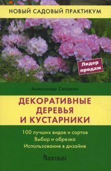 Сапелин А.Ю. - Декоративные деревья и кустарники (НСП) (нов.оф) обложка книги
