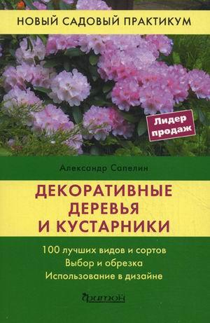 Декоративные деревья и кустарники (НСП) (нов.оф) Сапелин А.Ю.