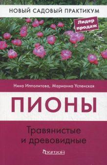 Ипполитова Н.Я. Успенская М.С. - Пионы. Травянистые и древовидные (НСП) обложка книги