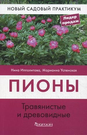 Пионы. Травянистые и древовидные (НСП) Ипполитова Н.Я. Успенская М.С.