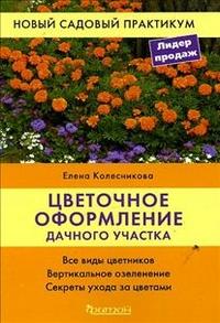 Колесникова Е.Г. - Цветочное оформление дачного участка (НСП) обложка книги