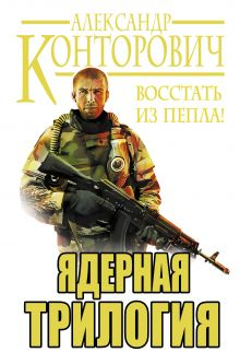 Ядерная трилогия. Восстать из пепла! обложка книги