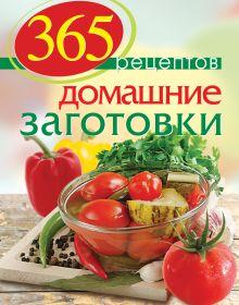 - 365 рецептов. Домашние заготовки обложка книги