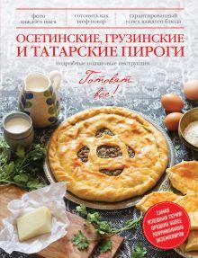 - Осетинские, грузинские и татарские пироги обложка книги