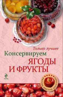 - Консервируем ягоды и фрукты обложка книги
