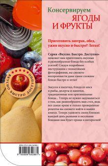Обложка сзади Консервируем ягоды и фрукты