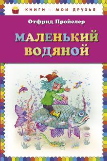 Пройслер О. - Маленький Водяной (пер. Ю. Коринца, ил. В. Родионова) обложка книги