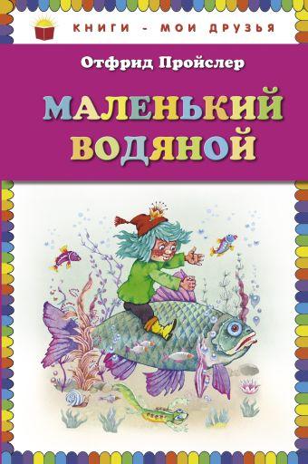 Маленький Водяной (пер. Ю. Коринца, ил. В. Родионова) Пройслер О.