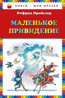 Маленькое Привидение (пер. Ю. Коринца, ил. В. Родионова) обложка книги