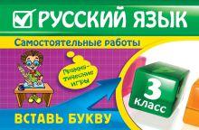 Русский язык: 3 класс. Вставь букву. Грамматические игры