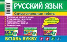 Обложка сзади Русский язык: 3 класс. Вставь букву. Грамматические игры Е.В. Безкоровайная