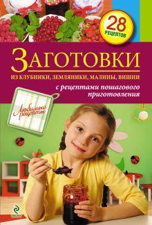 - Заготовки из клубники, земляники, малины, вишни обложка книги