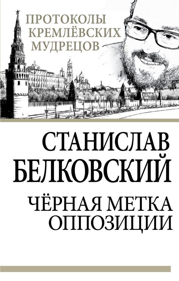Черная метка оппозиции Белковский С.А.