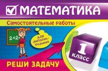 Обложка Математика: 1 класс. Реши задачу: для любознательных Е.В. Берестова