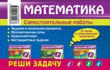 Обложка сзади Математика: 1 класс. Реши задачу: для любознательных Е.В. Берестова